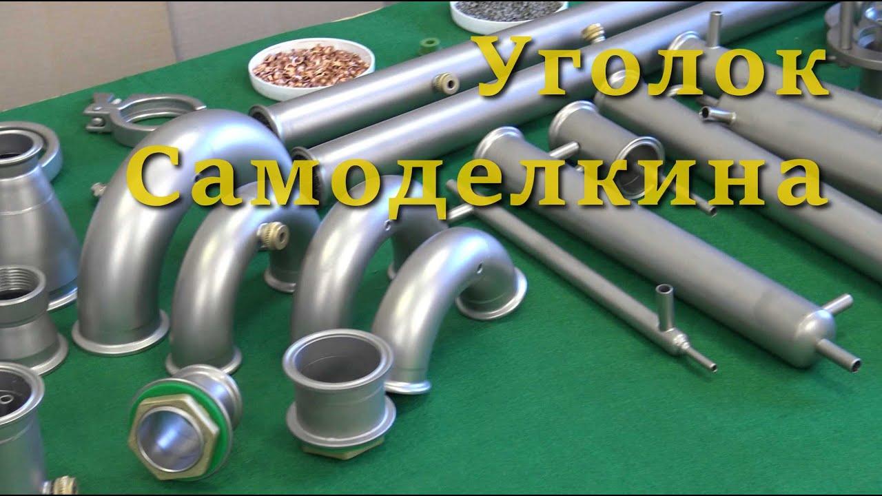 Самоделкины самогонных аппаратов купить змеевик на самогонный аппарат