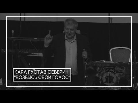 Карл Густав Северин Возвысь свой голос 16.04.16 вечер