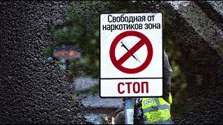 Художественный протест: активисты борются с наркопреступностью в Лондоне при помощи дорожных знаков