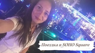 Египет Шарм Эль Шейх отель Sharm Plaza 5 Поездка в SOHO Square