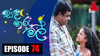සඳ තරු මල් | Sanda Tharu Mal | Episode 74 | Sirasa TV Thumbnail