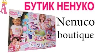 Бутик Ненуко магазин Nenuco Boutique with Baby Doll Famosa видео на русском языке игрушки для детей(Подпишись на Queen Alice: https://www.youtube.com/channel/UCJDAgnWlCApXEdjTcVnPH1g?sub_confirmation=1 Twitter: @QueenAlice2015 ВКонтакте: ..., 2015-11-03T17:49:50.000Z)