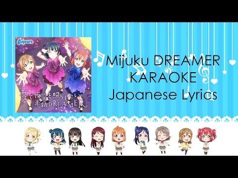 Mijuku DREAMER KARAOKE | Japanese Lyrics