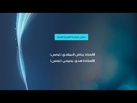 نقاش الجلسة العلمية الثانية للنّدوة الدّوليّة -الدّين والدّولة في المجال الإسلامي الرّاهن  - نشر قبل 4 ساعة