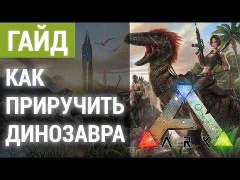 ARK: Survival Evolved Гайд Как приручить Динозавра