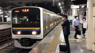 209系2100番台マリC614編成蘇我発車