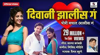 दिवानी झालीस ग Deewani Zalis Ga Pori Vayat Aalis Ga - Official Video Song - Sumeet Music