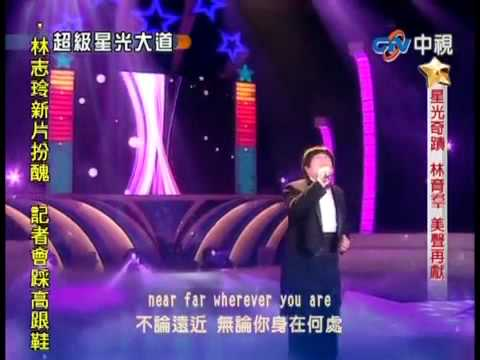 20100430 Lin Yu Chun (Taiwan Susan Boyle) Latest Song - Celine Dion's Classic [My Heart Will Go On]