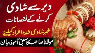 Der Se Shadi Karne Ke Nuqsanaat Mufti Tariq Masood Shadi Ka Wazifa Marriage Problem