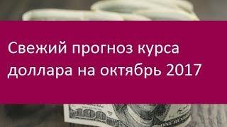 Прогноз курса доллара на октябрь 2017 года. Рекомендации экспертов
