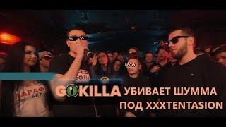GOKILLA (vs Шумм) ПОД БИТ XXXTENTACION [FAN Video] | CTPAyC