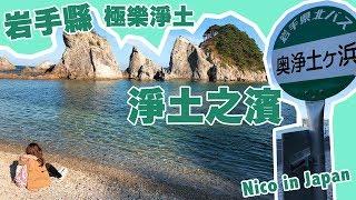 VLOG#31 : Jodogahama—The Pure Land Beach 岩手縣的極樂淨土—淨土之濱【Eng Sub】| NICO