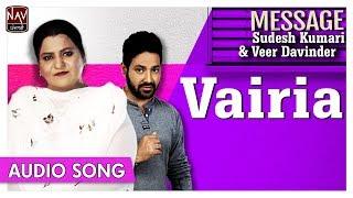 veriya-official-song-veer-davinder-amp-sudesh-kumari-hit-punjabi-duet-songs-priya-audio