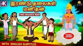 இரண்டு தலைகள் மனிதன் - Two Headed Man | Bedtime Stories for Kids | Tamil Fairy Tales | Tamil Stories