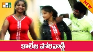 college Porivanni - Folk Songs -Telangana Album Songs