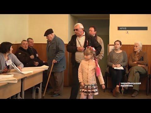 Чернівецький Промінь: Вибори – на носі