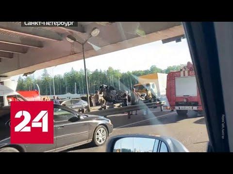 ДТП в Петербурге: семь человек пострадали, один погиб - Россия 24