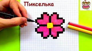 Как Рисовать Цветок по Клеточкам ♥ Рисунки по Клеточкам