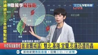 #iNEWS最新 颱風最新動向!