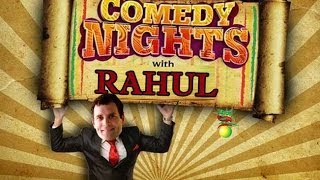 Comedy nights with Rahul Gandhi - I