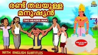 Malayalam Story for Children - രണ്ട് തലയുള്ള മനുഷ്യൻ | Two Headed Man | Malayalam Fairy Tales