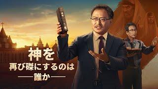 キリスト教映画「神を再び磔にするのは誰か」終わりの日にパリサイ人が再び現れた 日本語吹き替え 完全な映画のHD2018