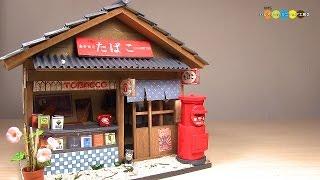 Billy Miniature Japanese Tobacco Shop Kit ミニチュアキット昭和のたばこ屋さん作り