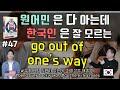 🔥 원어민표현  #47. go out of one's way|미국영어회화100 (feat. bend over backwards, go the extra miles)