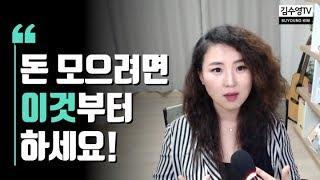 김수영TV ♥ 돈 모으려면 이것부터 하세요!