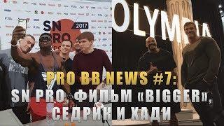 """PRO BB NEWS #7: Выставка SN Pro, фильм """"Больше"""", Седрик и Хади!"""