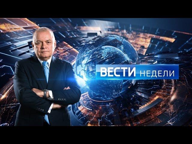 Вести недели с Дмитрием Киселевым(HD) от 19.03.17