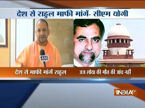 The verdict in judge Loya case has exposed the Congress once again: CM Yogi Adityanath