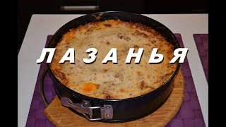 Lasaña. Как приготовить лазанью в домашних условиях. Sauce bechamel. Лазанья с соусом бешамель.
