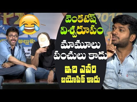 Venkatesh''s Super funny punches - F2 special interview with Venky & Varun Tej