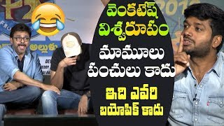 Venkatesh's Super funny punches - F2 special interview with Venky & Varun Tej