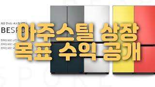 [공모주] 아주스틸 IPO 상장 삼성전자 비스포크 LG…