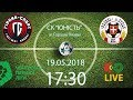 ФК 'Гірник-Спорт' - ФК 'Волинь'   LIVE 17:30