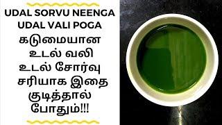 Udal Sorvu Neenga/Udal Vali Poga/Udambu Vali Kuraiya/Body Pain Relief In Tamil