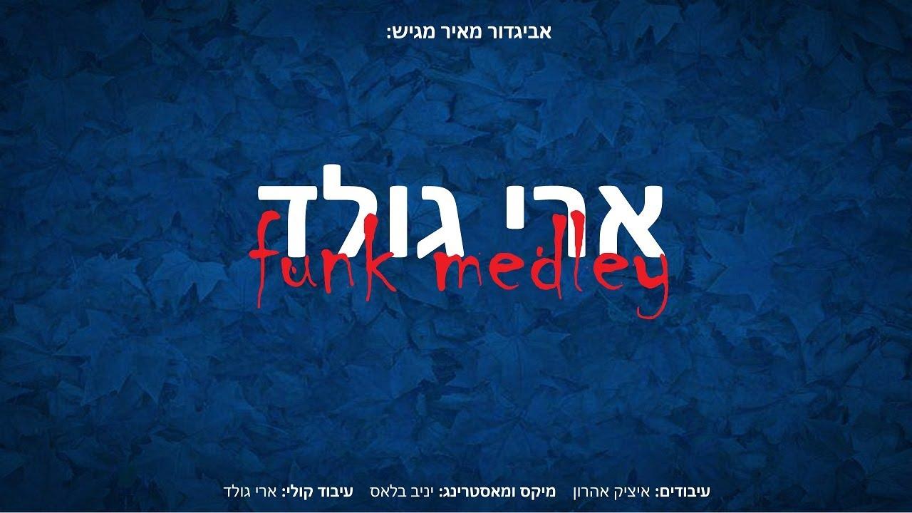 ארי גולד - מחרוזת פאנק | Ari Gold - Funk Medley