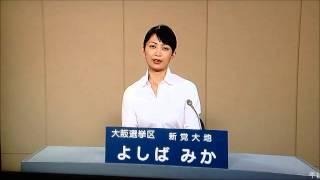 よしばみか 参議院大阪選挙区 政見放送 吉羽美華 検索動画 20