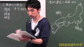 第十三回:清和源氏の発展 その1-14