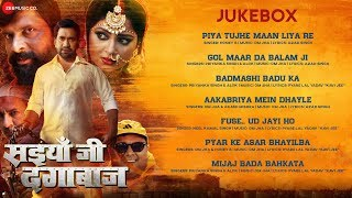 Saiyaan Ji Dagabaaz - Full Movie Audio Jukebox | Dinesh Lal Yadav, Anjana Singh & Manoj Tiger