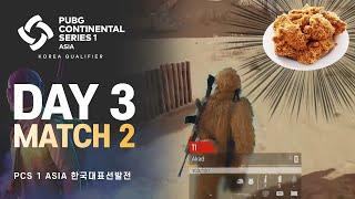 치킨 기프티콘|그룹 스테이지 Day3 Match2|PC…
