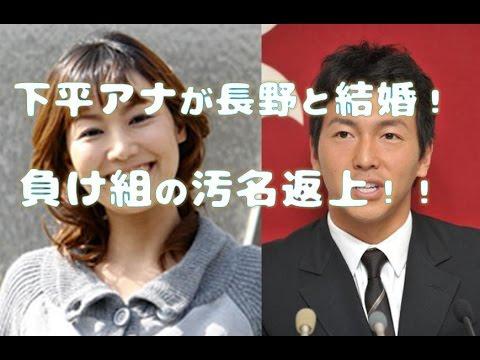 テレビ朝日・下平さやかアナが巨人・長野久義と結婚し負け組の汚名返上!