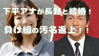何はともあれ結婚おめ^^ 【引用】 テレビ朝日 下平さやかアナと巨人長野...