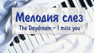 КРАСИВАЯ МУЗЫКА НА ПИАНИНО I miss you не мелодия слез Бетховена не Шопен грустная песня фортепиано