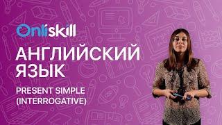 Английский язык 5 класс: Настоящее Простое Время / Present Simple (interrogative)
