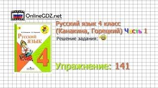 Упражнение 141 - Русский язык 4 класс (Канакина, Горецкий) Часть 1