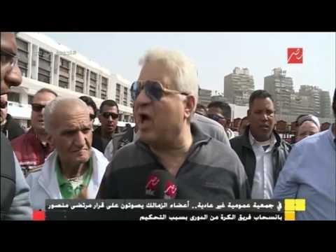 أعضاء #الزمالك يصوتون على قرار مرتضى منصور لانسحاب فريق الكرة من الدورى بسبب التحكيم ..