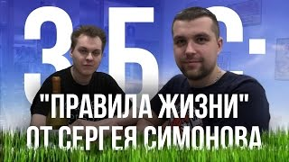 """ПРАВИЛА ЖИЗНИ"" от СЕРГЕЯ СИМОНОВА"